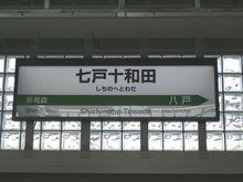 aomori 001.jpg