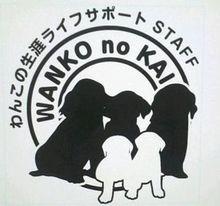 wanko.jpg